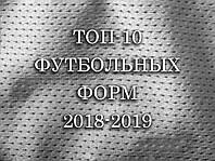 ТОП-10 футбольных форм сезона 2018-2019 от SportActivePeople (10 футбольных клубов!)