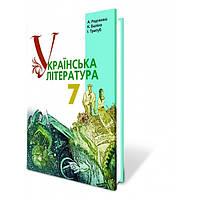 Українська література, 7 кл.(стара прогр). Радченко А.Ф.