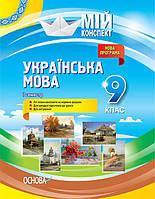 Мій конспект. Мій конспект. Українська мова. 9 клас. І семестр. УММ036