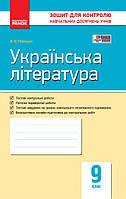 Контроль навч. досягнення. Укр. література 9 кл. (Укр) НОВА ПРОГРАМА