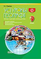 УСІ уроки. Усі уроки географії. 9 клас. Україна і світове господарство. ПГУ004
