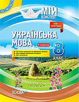 Мій конспект. Українська мова. 8 клас. ІІ семестр. Нова програма. УММ034