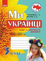 Ми - українці. Зошит з патріотичного виховання 3 кл. (Укр)