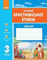 Основи християнської етики 3 кл. Робочий зошит (Укр)/