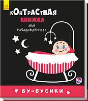 Контрастна книжка для немовляти: Бу-бусики (р)