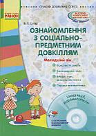 СУЧАСНА дошк. освіта: Ознайомлення з соціально-предметним довкіллям. Молодший вік (Укр) + ДИСК