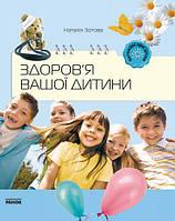 Батькам про дітей: Здоров`я вашої дитини (Укр)