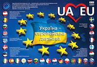 Україна — єропейська держава. Н.Ц.: 40,00 грн.