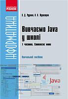 Информатика. Вивчаємо Java у школі. Ч.2. Навч. посіб. У 2 ч. Класи, об`єкти, методи (Укр)