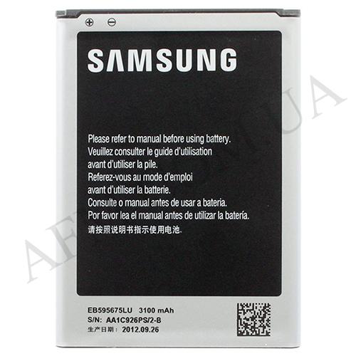 АКБ оригинал Samsung EB595675LU N7100 Galaxy Note 2