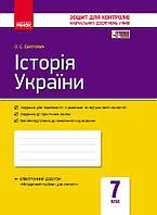Контроль навч. досягнення. Історія України 7 кл. (Укр) НОВА ПРОГРАМА/ІВ