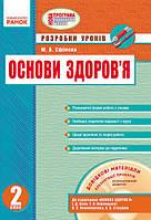 ОСНОВИ ЗДОРОВ`Я 2 кл. Розробки уроків до підр.Беха та ін. (Укр) + ДИСК/ НОВА ПРОГРАМА/