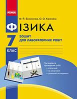 7 клас | Фізика. Зошит для лабораторних робіт | Божинова Ф. Я.