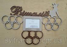 Медальниця спортивна іменна з фанери