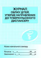 ШД /мед/ Журнал обліку дітей уперше напр.до туб.диспансеру