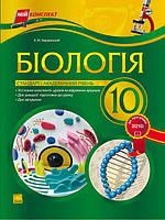 Мій конспект. Біологія. 10 клас. Стандарт та академічний рівні (до програми 2010 р.)ПБ25/ПБМ005
