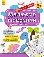 КЕНГУРУ Перші прописи. 5+ Малюємо візерунки (Укр)