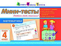 Літня школа АРТ: Мини-тесты. Математика. Скоро 4 класс (Р)