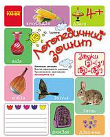 Логопедичний зошит 4+ Звук З-З`, ДЗ-ДЗ`