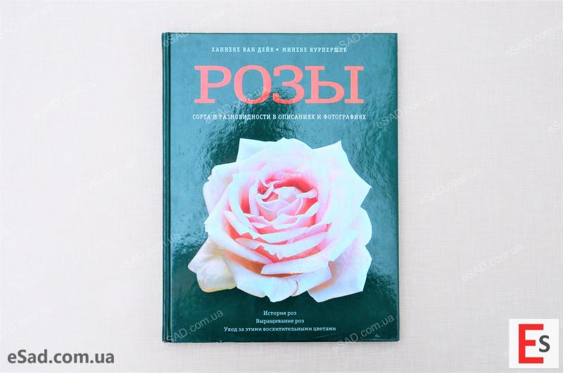 Троянди. Сорти і різновиди в описах і фотографіях