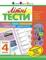 Літня школа АРТ: Літні тести: Скоро 4 клас (у)