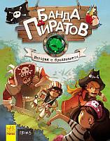 Банда піратів: История с бриллиантом (р)