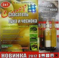 Спасатель лука и чеснока, инсектицид-фунгицид-стимулятор, 3 амп.