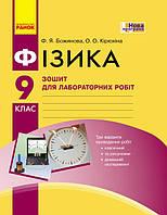9 клас | Фізика. Зошит для лабораторних робіт | Божинова Ф. Я.