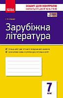 7 клас | Зарубіжна література. Зошит для контролю знань | Столій І.Л.