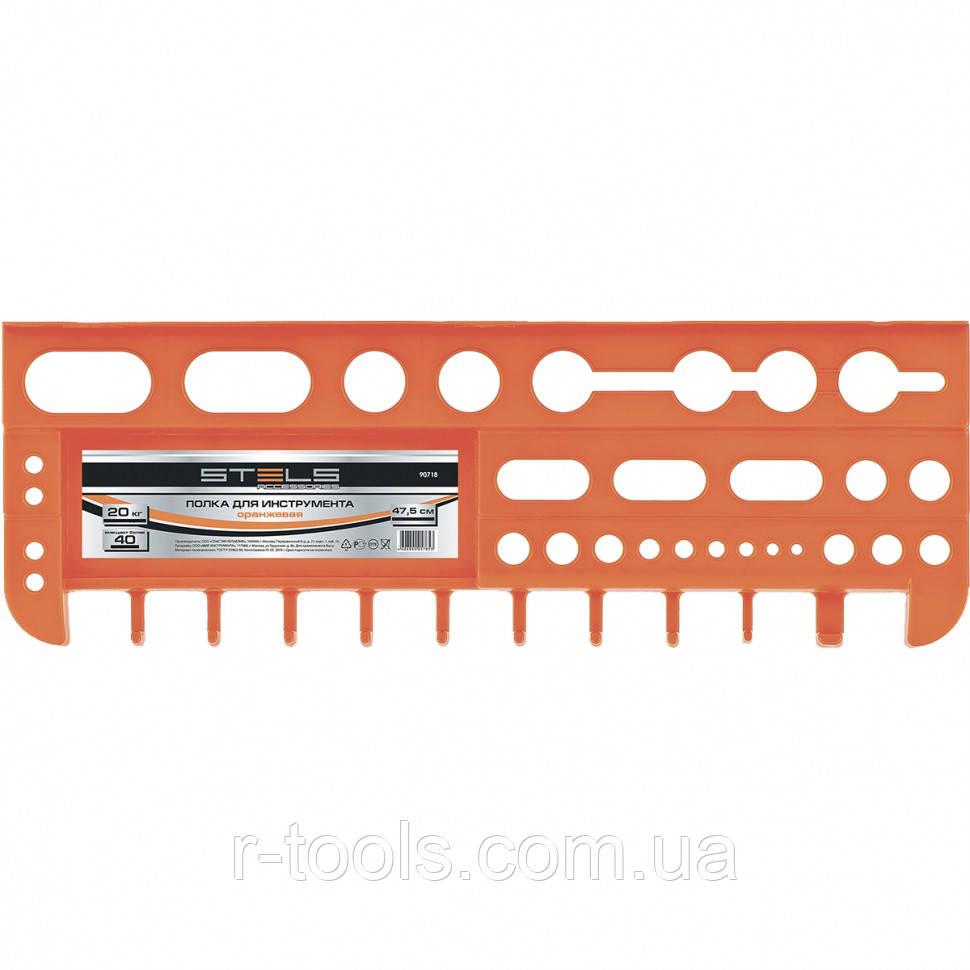 Полка для инструмента 47,5 см  оранжевая Stels 90718