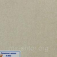 Готовые рулонные шторы Ткань Люминис 902 Мокко
