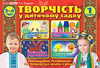 Творчість в дитячому садку 3-4 роки. Частина 1 Панасюк І.С.