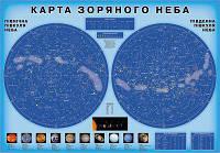 Карта зоряного неба. Плакат-постер Пришляк М.П.   Ранок