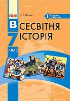 ВСЕСВІТНЯ ІСТОРІЯ ПІДРУЧНИК 7 кл. (Укр) Д ячков С. В.