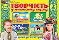 Творчість в дитячому садку 3-4 роки. Частина 2 Панасюк І.С.