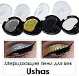 Тени для век мерцающие Ushas (с блестками) золотые, фото 2