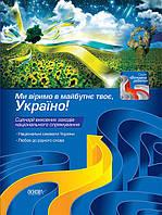 Ми віримо в майбутнє твоє, Україно!КК25/ККР003