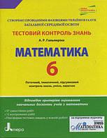 Тестовий контроль знань. Математика 6 кл НОВА ПРОГРАМА (укр)