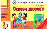 """""""Експрес-контроль з основ здоров""""""""я 2 кл (Укр)"""""""