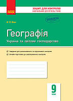 9 клас | Географія. Зошит для контролю навчальних досягнень | Вовк