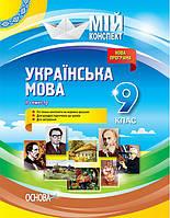 Мій конспект. Мій конспект. Українська мова. 9 клас. II семестр. УММ037