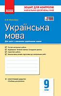 Контроль навч. досягнення. Укр. мова 9 кл. д/УКР. шк. (Укр) НОВА ПРОГРАМА