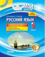 Мій конспект. Російська мова. 9 клас. Для общеоб-х навч. зав. з укр. яз. навчанн. (поч. изуч. з 5-го кл.).