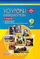УСІ уроки. Усі уроки української мови. 9 клас. ІІ семестр. УМУ031