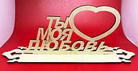 Деревянные заготовки ко дню св. валентина