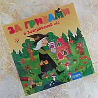 """Развивающая игра """"За грибами в зачарований ліс"""" 82166 Granna Польша"""