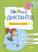 1-4 класс | Українська мова - збірник диктантів | Курганова Н.В.