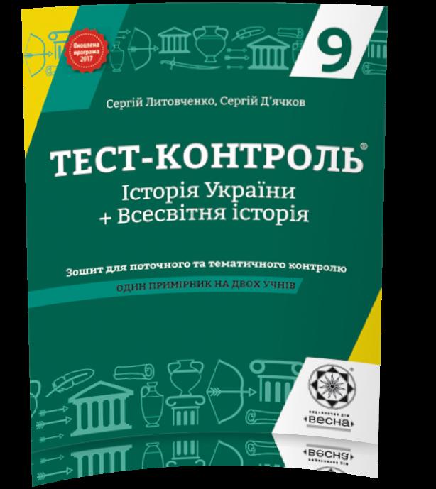 9 клас | Історія України+Всесвітня історія. Тест-контроль | Д'ячков