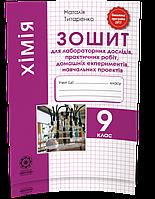 9 клас | Хімія. Зошит для лабораторних робіт (програма 2017) | Титаренко