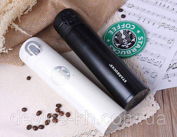 Термос Starbucks Металлический 370 мл